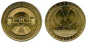 Юбилейный жетон «Станции пилонного типа»