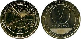 Юбилейный жетон «Проспект Славы»