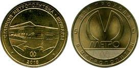 Коллекционный жетон «Шушары»