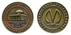 Сувенирный жетон «Станция «Автово»