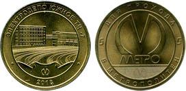 Коллекционный жетон «электродепо «Южное»»