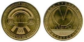 Юбилейный жетон «Станции закрытого типа без боковых платформ»