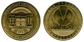 Юбилейный жетон «Станции закрытого типа с боковыми платформами»