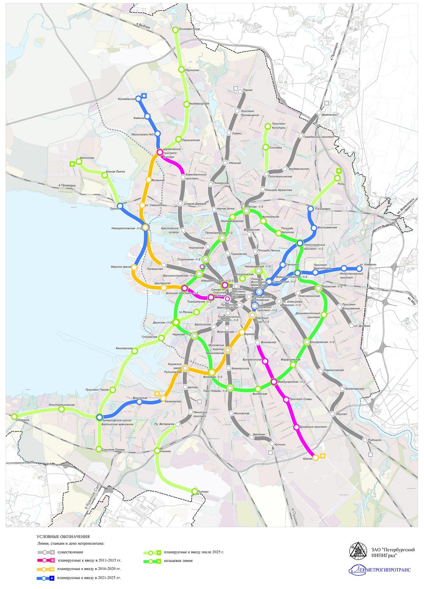 Схема развития метрополитена в Санкт-Петербурге на 2011-2015 годы с перспективой до 2025 года.