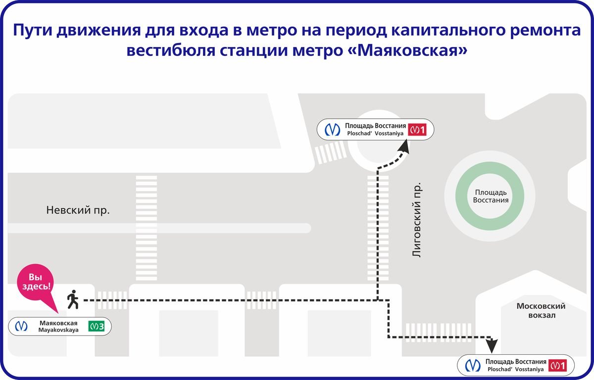 """Схема входа на станцию Маяковская через вестибюли станции """"Площадь Восстания"""""""