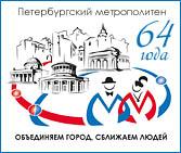 метрополитену 64 года