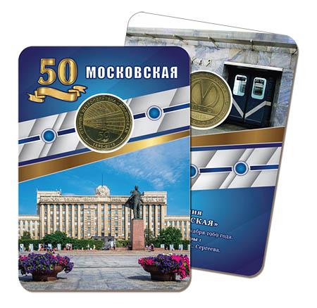moskovsk50
