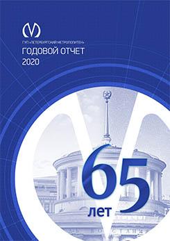 otchetmetro2020