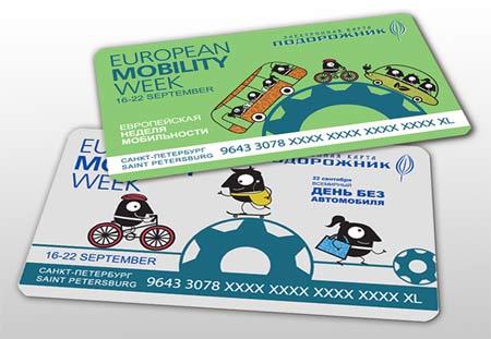 БЭПК «Подорожник», посвященный Международной неделе мобильности 2016 года
