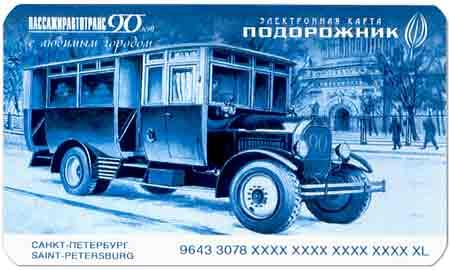 БЭПК «Подорожник» с изображением первого ленинградского автобуса