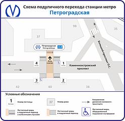 """схема подземного перехода станции метро """"Петроградская"""""""