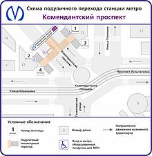 """схема подземного перехода станции метро """"Комендантский проспект"""