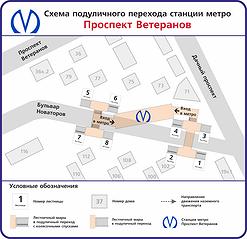 """схема подземного перехода станции метро """"Проспект Ветеранов"""""""