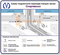 """схема подземного перехода станции метро """"Спортивная"""" вестибюль 2"""