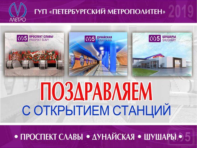 Поздравляем с открытием станций
