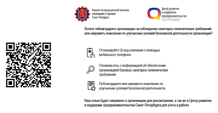 QR-код (коронавирус)