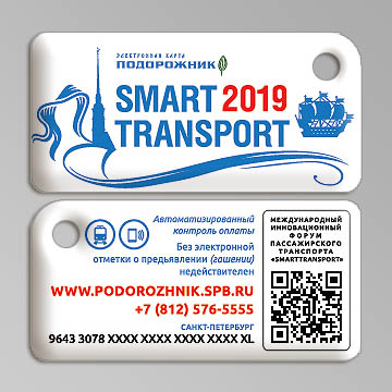 smarttransport2019_brelok
