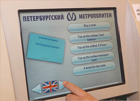 Ticket vending machine (for transport passes)