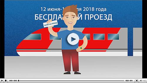 Как бесплатно проехать на поездах между городами-организаторами спортивных соревнований