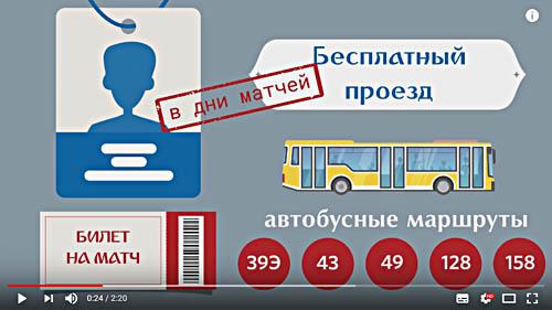 Видеоролик о том, как болельщикам бесплатно добраться до стадиона «Санкт-Петербург»